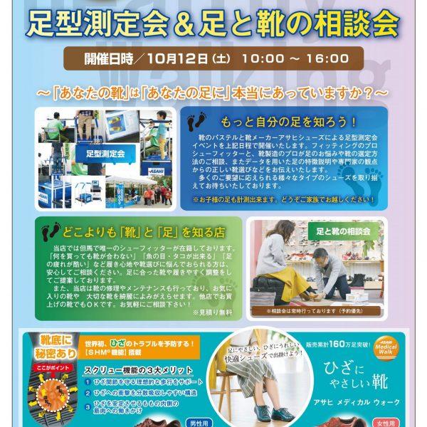 2019年10月12日(土)折込広告